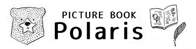 絵本屋Polaris